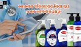How to practice Personal hygiene in our daily life?